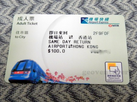 Same day return tickets for the Airport Express essentially gives you a free return trip!